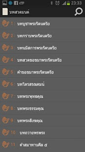 Thai Pray (สวดมนต์) - screenshot thumbnail