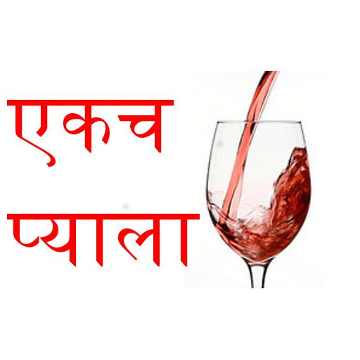 Ekach Pyala Marathi Book