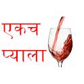 Ekach Pyala Marathi एकच प्याला icon