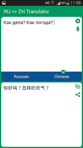 俄罗斯 中国翻译。