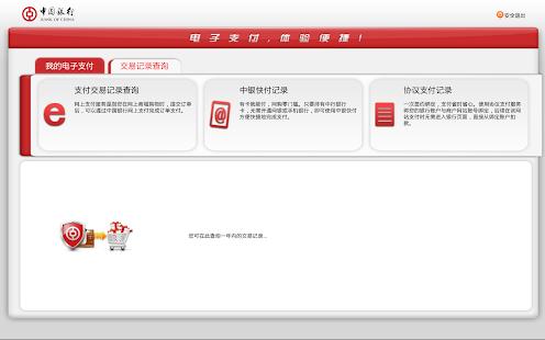 中国银行移动支付HD