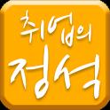 취업의정석 icon