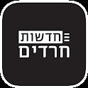 חדשות חרדים - יהדות משפחה ועוד icon