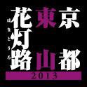 京都・東山花灯路 2013 logo