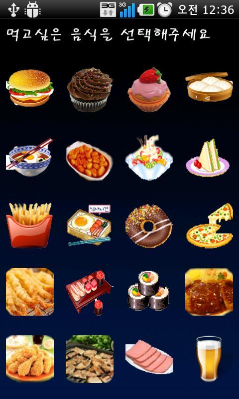 식욕억제종결자 - screenshot