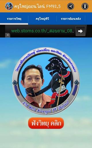 ครูใหญ่ออนไลน์ FM92.5