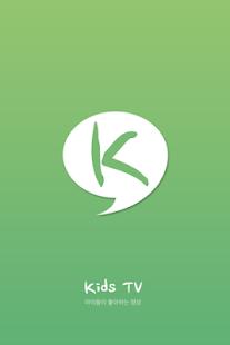 [무료] 키즈TV - Kids TV 뽀로로 등