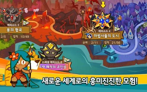 쿠키런 for Kakao - screenshot thumbnail