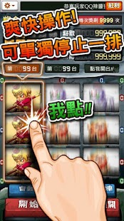 777悶鍋水果盤(Casino Slot )- screenshot thumbnail
