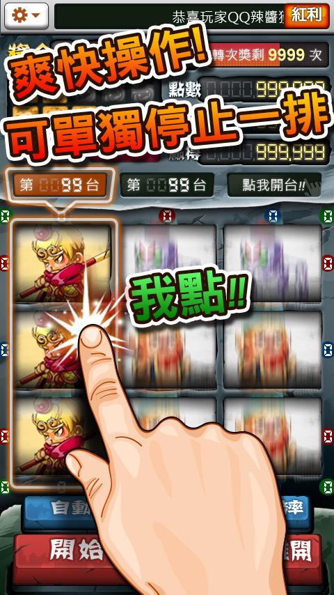 777悶鍋水果盤(Casino Slot )- screenshot