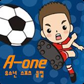 에이원유소년스포츠클럽,축구,유소년축구