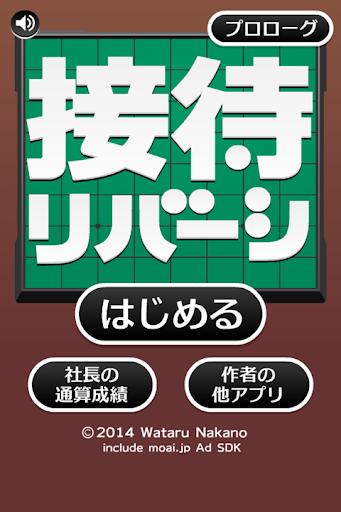 iPhone オセロ/リバーシ アプリ(1人用メイン) - iPhone AC
