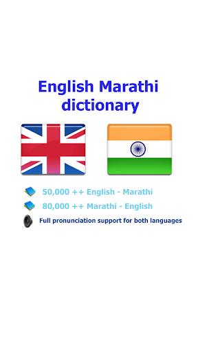 Marathi शब्दकोश मराठी