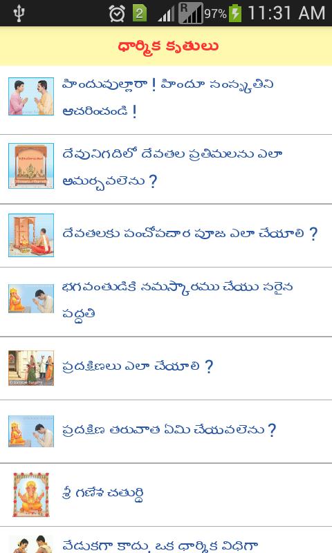 telugu calendar 2015 panchangam salient features 1 all details of ...