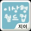 [지이]이상형월드컵 남자 icon
