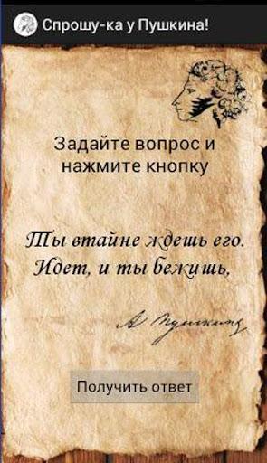 Гадание по книгам Пушкина