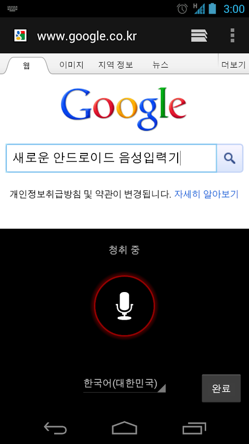 Google Korean IME - screenshot