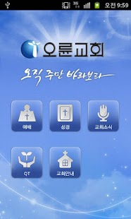Oryun Church - screenshot thumbnail