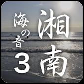 湘南Vol.3 海の音