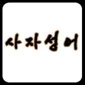 간단한 사자성어 모음