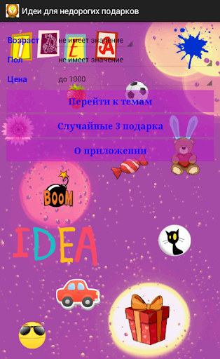 玩娛樂App|Что подарить免費|APP試玩