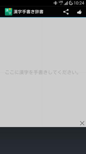 漢字手書き辞書