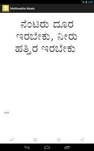 Kannada Proverbs- screenshot thumbnail