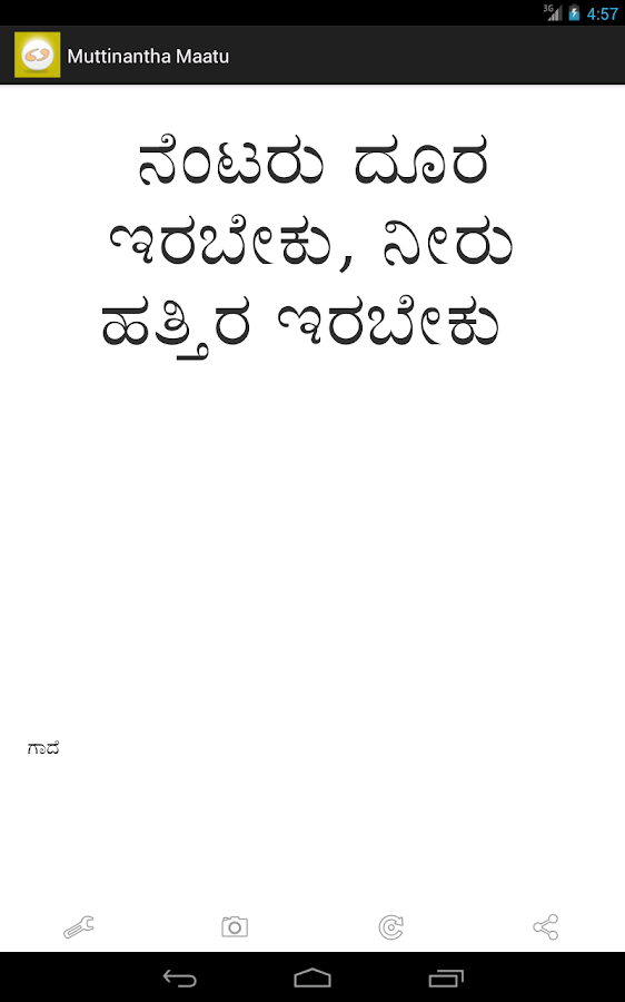 Kannada Proverbs- screenshot