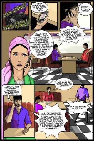 Чеченский комикс: Столетия
