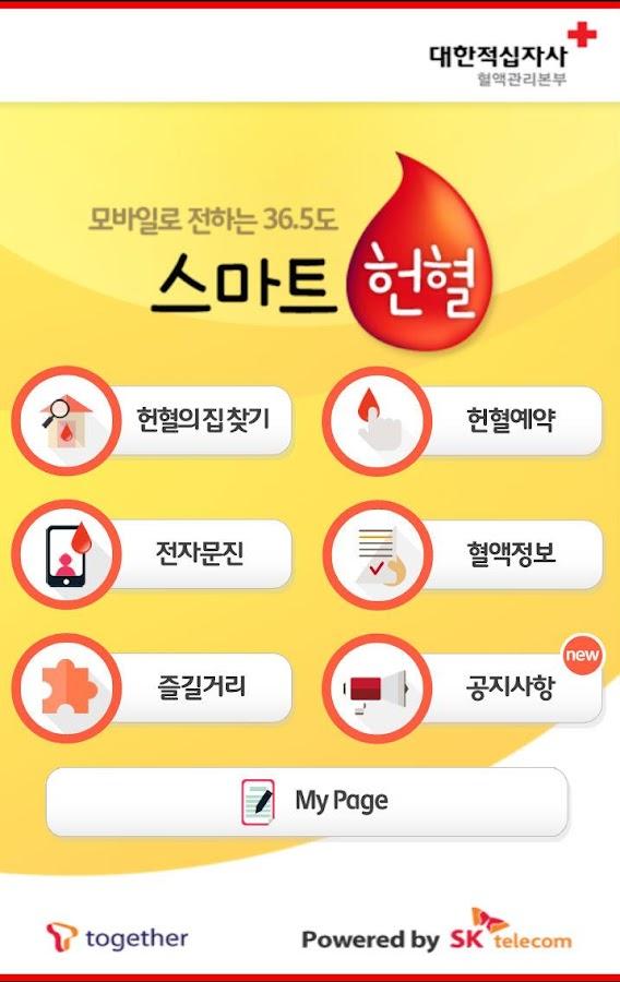 스마트헌혈 - screenshot