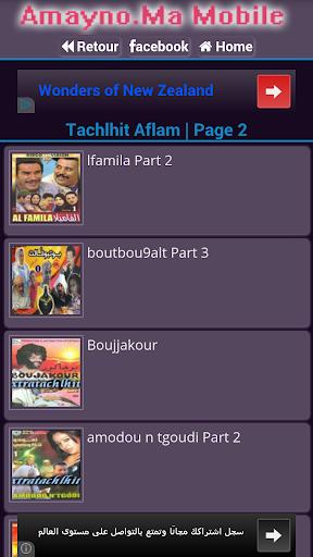 Aflam Tachlhite