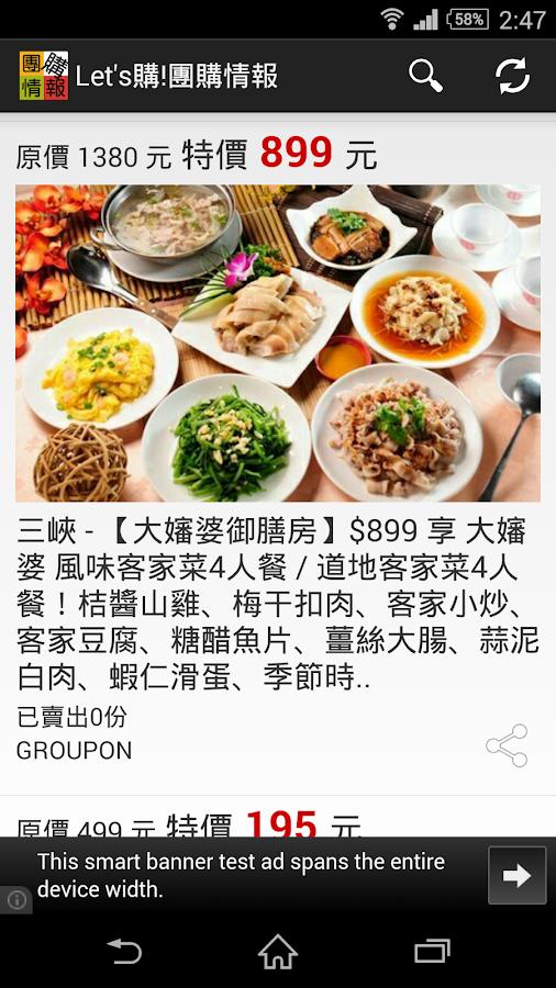 Let's購!團購情報 - screenshot