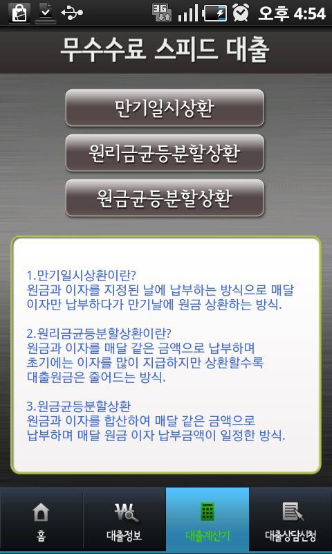 무수수료 스피드 대출(은행, 캐피탈, 저축은행)- screenshot