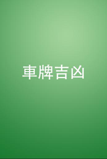 中華文化生態博物館全球教育&資訊網站 -- 台語習俗吉祥話