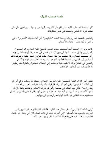免費下載音樂APP|قصة أصحاب الكهف app開箱文|APP開箱王