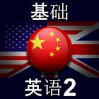 基础英语2 icon