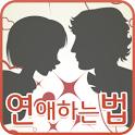 연애하는법 icon
