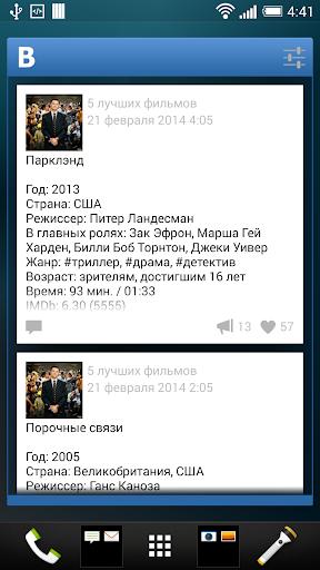 Виджет Новости ВКонтакте