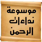 موسوعة نداءات الرحمن icon