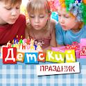 Детский Праздник Рецепт logo