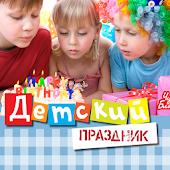 Детский Праздник Рецепт