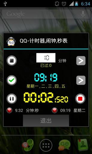 玩工具App|QQ 定时器,闹钟,秒表免費|APP試玩