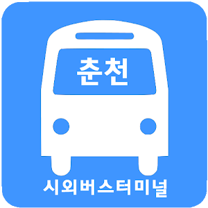 춘천시외버스터미널 - Chuncheonterminal for Android