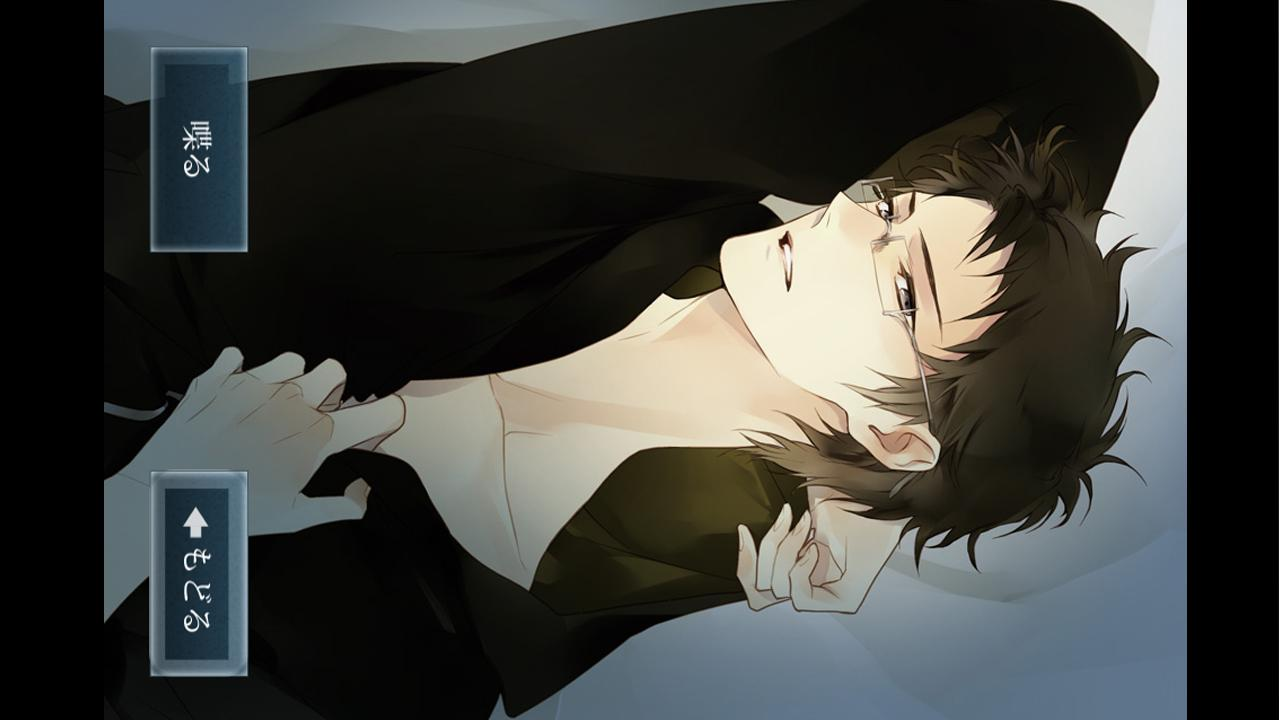 Sleepy-time Boyfriend Satoru- screenshot