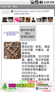 香港中藥市價報 HK Herbs Market Price