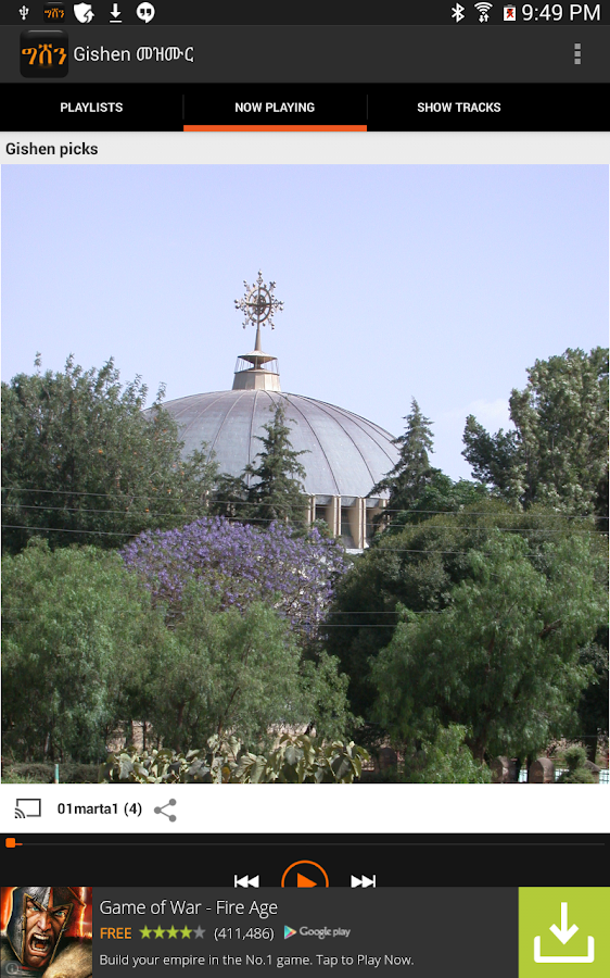 Gishen Ethiopian Mezmur - screenshot