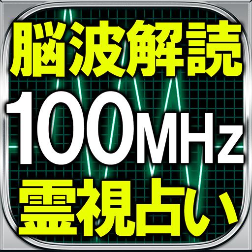 【脳波解読100MHz】パルス霊視占い*更紗らさ 娛樂 App LOGO-APP試玩