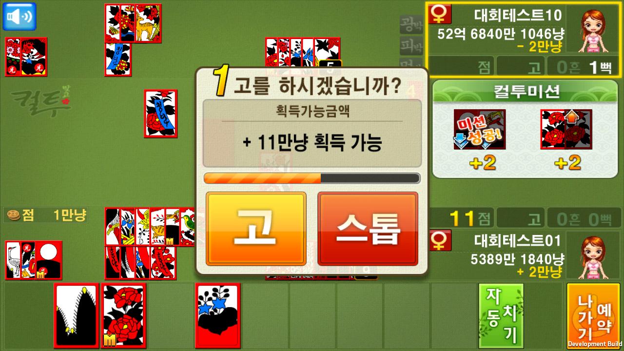 컬투맞고 - 1대1 고스톱 - screenshot