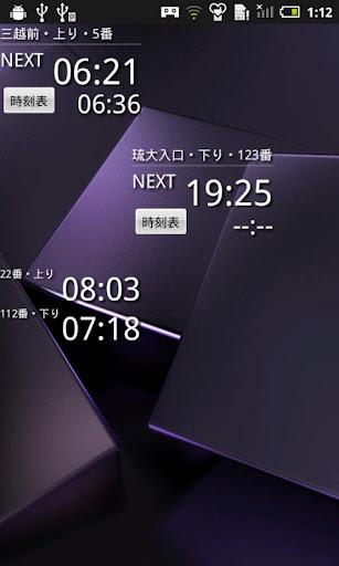 時刻表ガイド沖縄