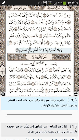 Ayat - Al Quran 2.8.1 screenshot 308022